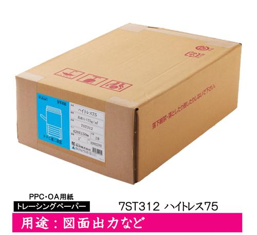 桜井 トレーシングペーパー(第二原図用) ハイトレス75 420mm×150m 3インチ 2本入 7ST312