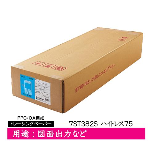 桜井 トレーシングペーパー(第二原図用) ハイトレス75 841mm×150m 3インチ素巻 2本入 7ST382S