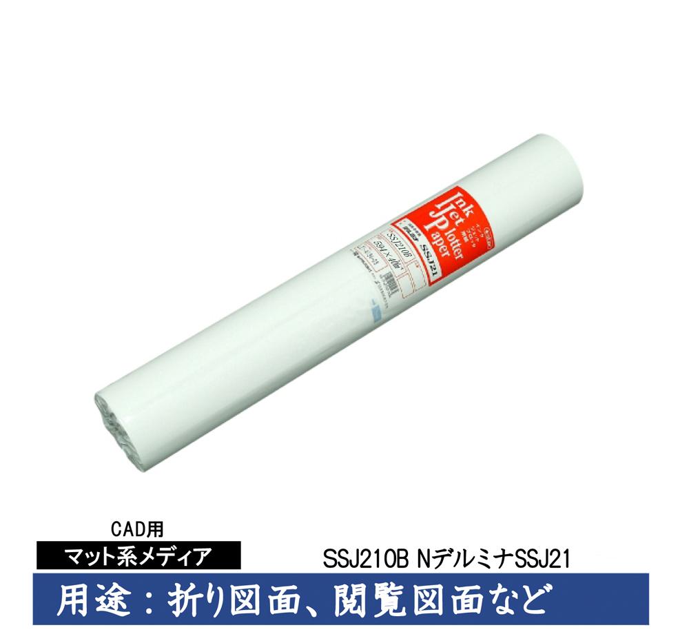 桜井 CAD用インクジェット用紙 NデルミナSSJ21 594mm×40m 1本入 SSJ210B