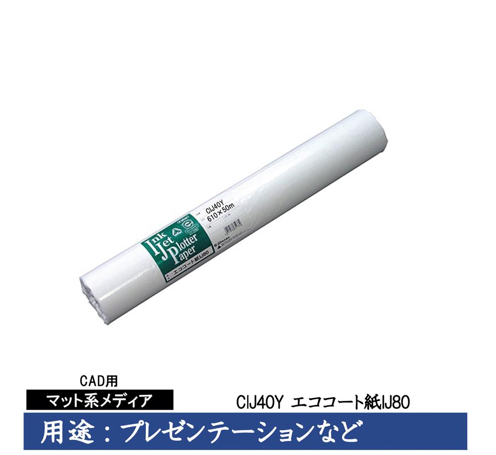 桜井 CAD用インクジェット用紙 エココート紙IJ80 610mm×50m 2インチ 2本入 CIJ40Y