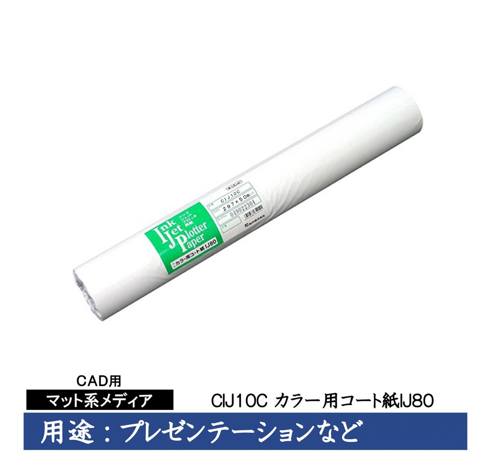 桜井 CAD用インクジェット用紙 カラー用コート紙IJ80 297mm×50m 2インチ 4本入 CIJ10C