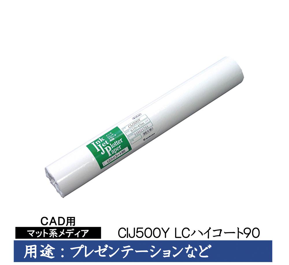 桜井 CAD用インクジェット用紙 LCハイコート90 610mm×45m 2本入 CIJ500Y