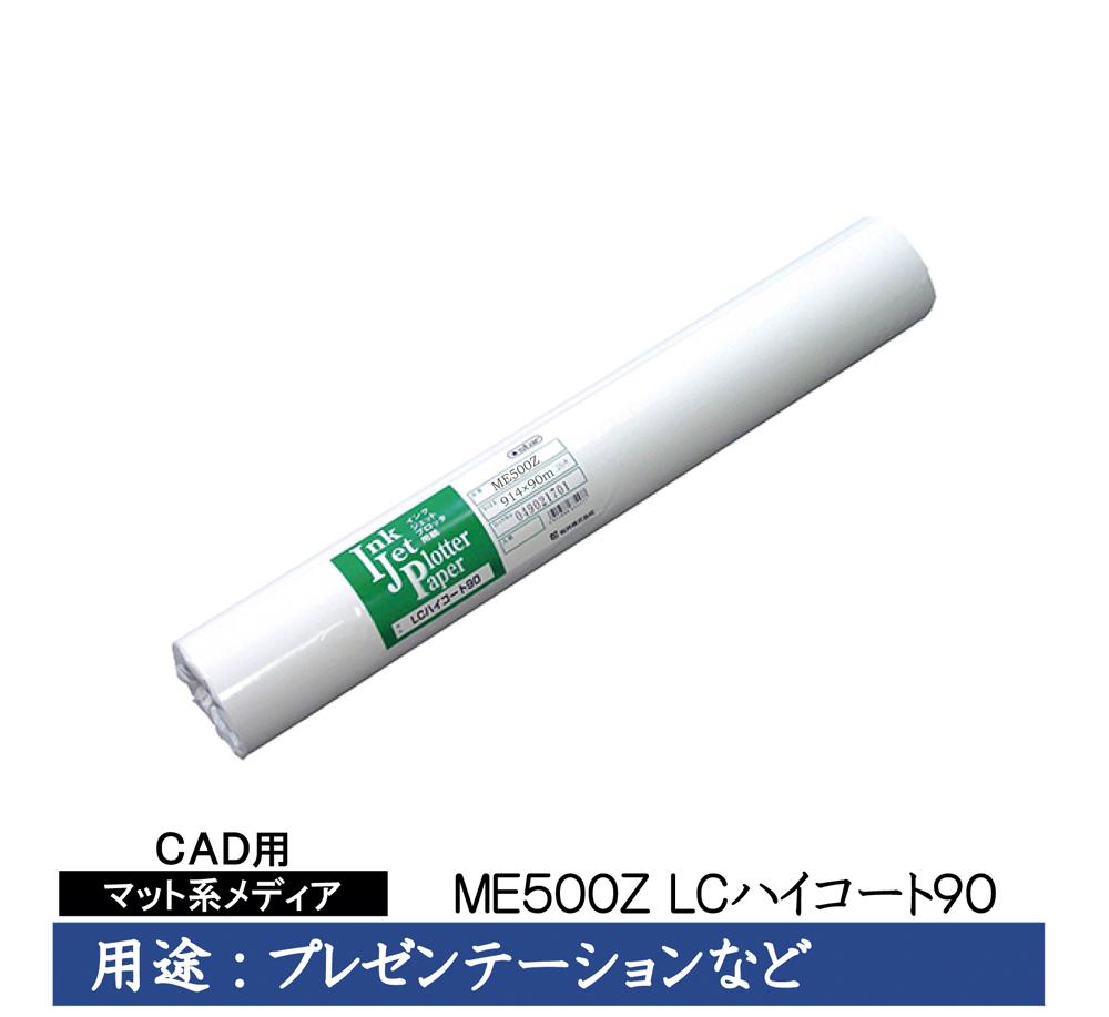 桜井 CAD用インクジェット用紙 LCハイコート90 914mm×90m 2本入 ME500Z