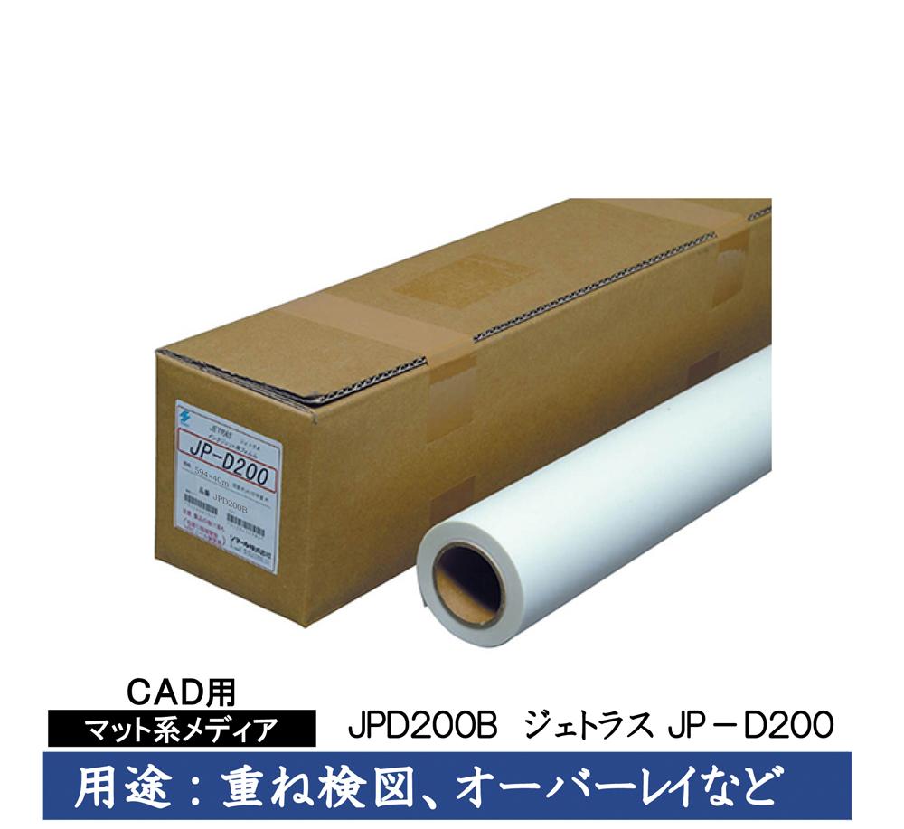 桜井 CAD用インクジェット用紙 ジェトラスJP-D200 594mm×40m 2インチ 1本入 JPD200B