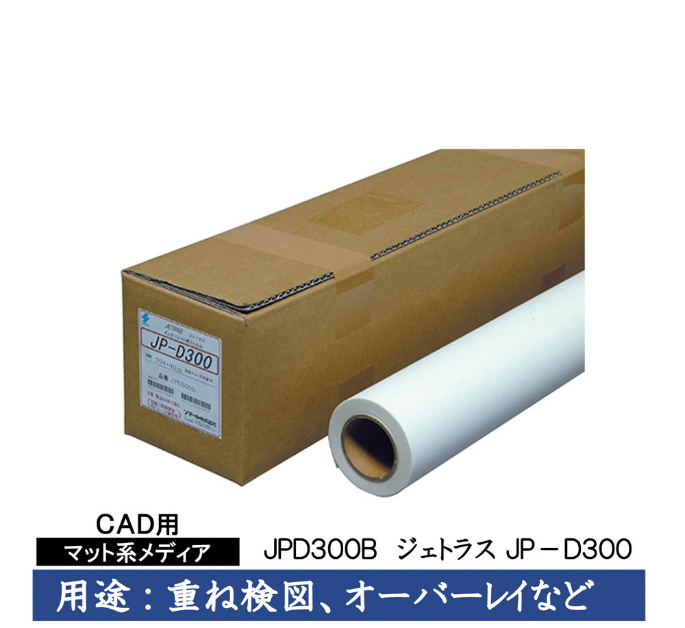 桜井 CAD用インクジェット用紙 ジェトラスJP-D300 594mm×40m 2インチ 1本入 JPD300B
