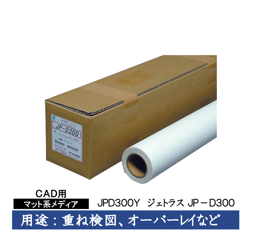 桜井 CAD用インクジェット用紙 ジェトラスJP-D300 610mm×40m 2インチ 1本入 JPD300Y