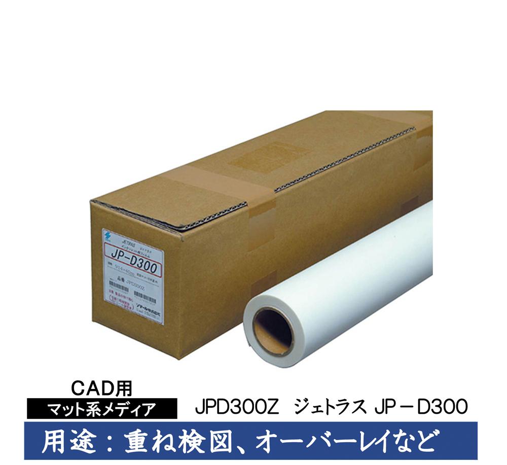 桜井 CAD用インクジェット用紙 ジェトラスJP-D300 914mm×40m 2インチ 1本入 JPD300Z
