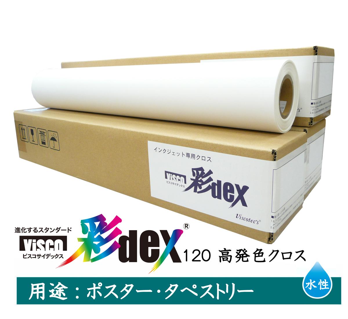 セーレン 水性クロスメディア 彩DEXシリーズ 高発色クロス 914mm×20m 2インチ 彩dex120 [ HS010F/130-0914 ]