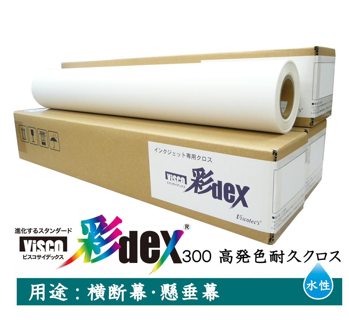 セーレン 水性クロスメディア 彩DEXシリーズ 高発色耐久クロス 1062mm×20m 2インチ 彩dex300 [ HS010C/360-1062 ]