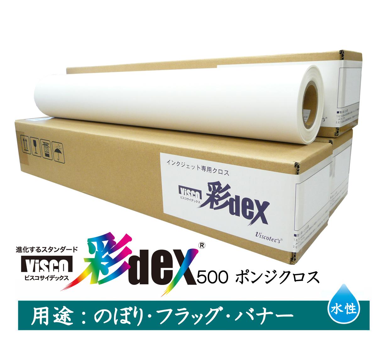 セーレン 水性クロスメディア 彩DEXシリーズ ポンジクロス 610mm×20m 2インチ 彩dex500 [ HS021A/500-0610 ]