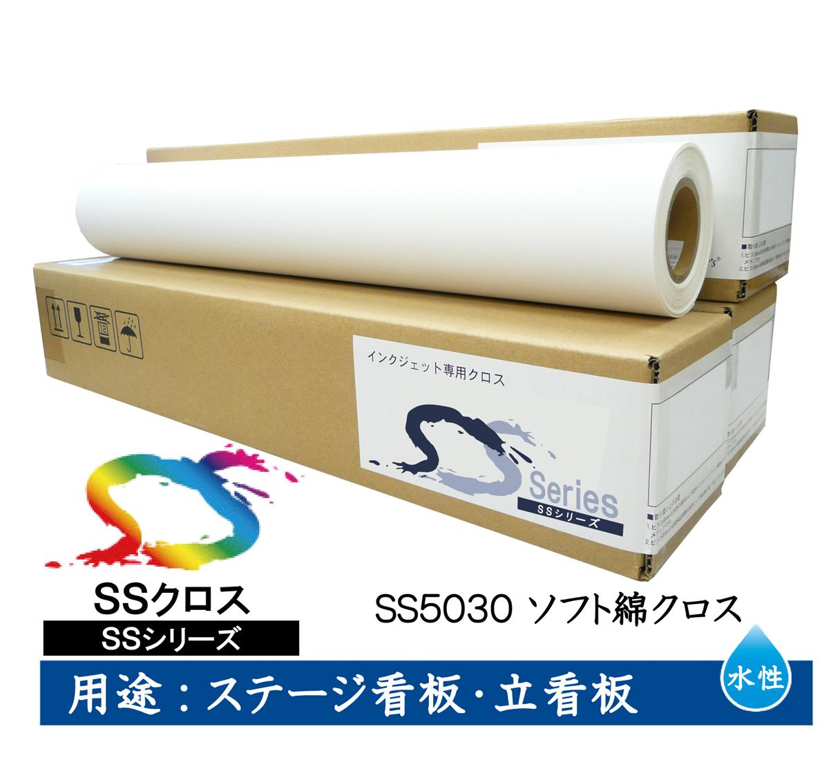 セーレン 水性クロスメディア SSシリーズ ソフト綿クロス 1100mm×35m 2インチ SS5030 [ SS5030-1100 ]