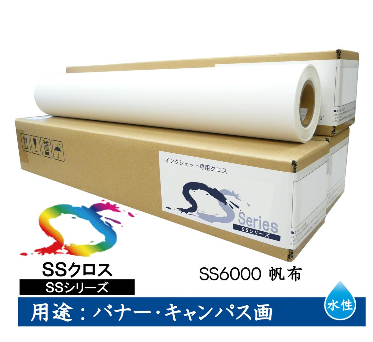 セーレン 水性クロスメディア SSシリーズ 帆布 1067mm×16m 2インチ SS6000 [ SS6000-1067 ]