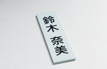 馬印 ホルダーレール付表示板用アクリルプレート カット文字貼り 10枚セット