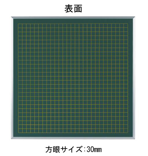 馬印 教材用黒板 方眼黒板(算数) 表30mm / 裏無地 LS03