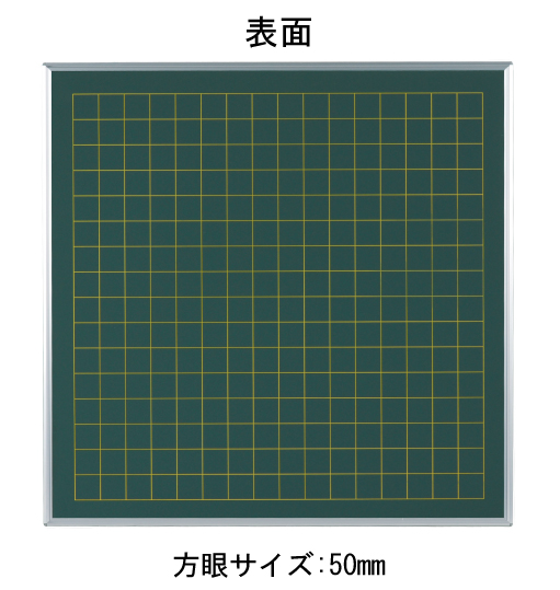 馬印 教材用黒板 方眼黒板(算数) 表50mm / 裏無地 LS05