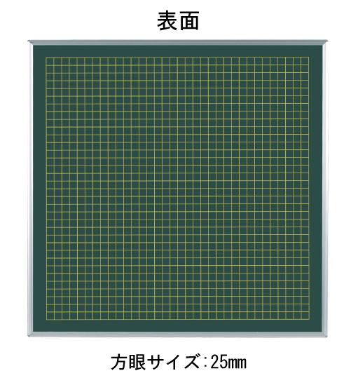 馬印 教材用黒板 方眼黒板(算数) 表30mm / 裏25mm LS325