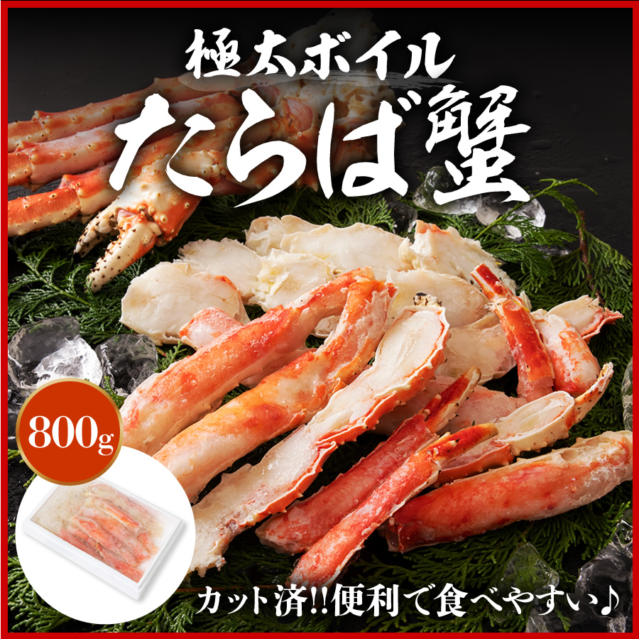 食の達人森源商店 ボイルたらば蟹 カット済み 極太 ボイル たらば 蟹 800g ( タラバガニ かに カニ 蟹 たらばがに ) 送料無料 あす楽