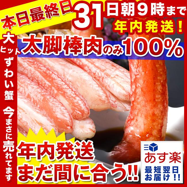 食の達人森源商店 31日AM9時まで年内発送!太脚棒肉のみ100%!!お刺身で食べられる プレミアムずわい蟹ポーション / かに ポーション カニしゃぶ …