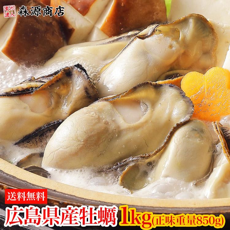 賞味期限間近の数量限定品!お助け下さい! 広島県産牡蠣 1kg Mサイズ 正味重量850g 広島県産 牡蠣 かき 送料無料 冷凍便 バーベキュー BBQ お取り寄せグルメ 食品 備蓄 ギフト