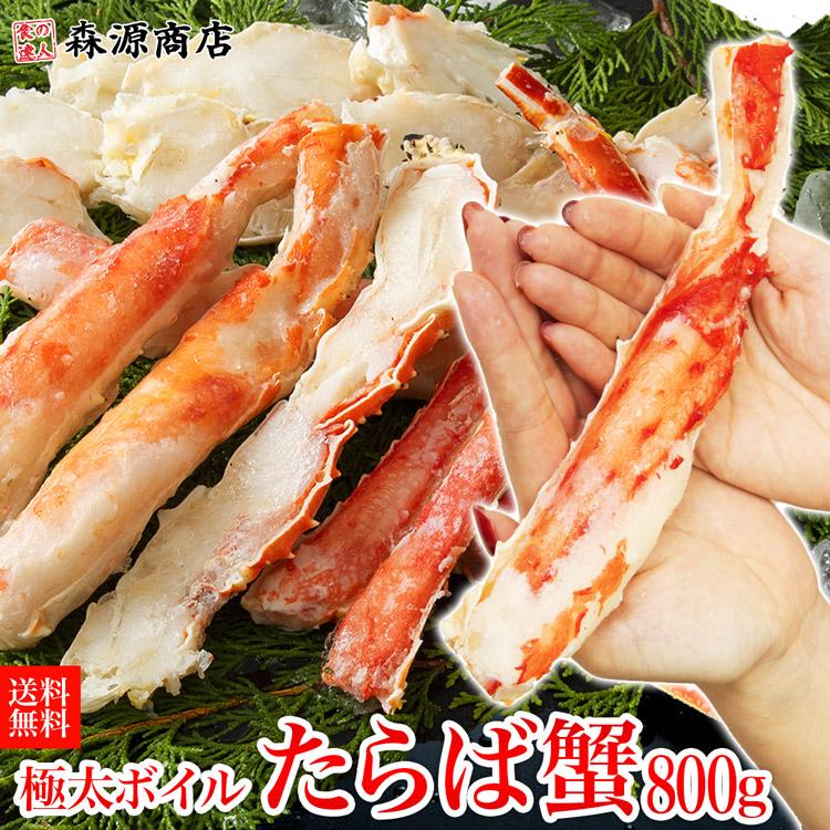 食の達人森源商店 ボイルたらば蟹 カット済み 極太 ボイル たらば 蟹 800g ( タラバガニ かに カニ 蟹 たらばがに ) 送料無料 あす楽 父の日 バーベキュー BBQ