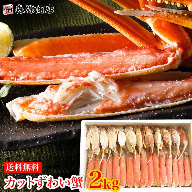 【贈答用】カット済み 生ずわい蟹 たっぷり2kg【カニ/かに/ズワイガニ 】《※冷凍便》 送料無料