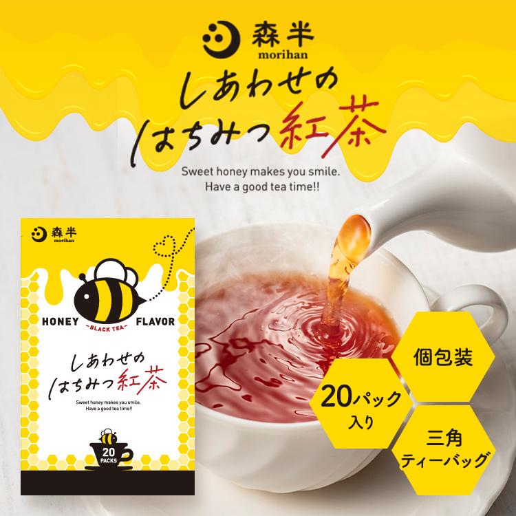 いま話題のはちみつ紅茶がついに森半から登場しました! 【しあわせのはちみつ紅茶】 はちみつ ハチミツ 紅茶 はちみつ紅茶 砂糖不使用 | 買い回り 1000円 ポッキリ ぽっきり ギフト プチギフト 手土産 プレゼント ティーバッグ ティーパック 国産 幸せ 蜂蜜 蜂蜜紅茶 ティーバック お茶 茶 おちゃ 1000円ポッキリ ティ 千円