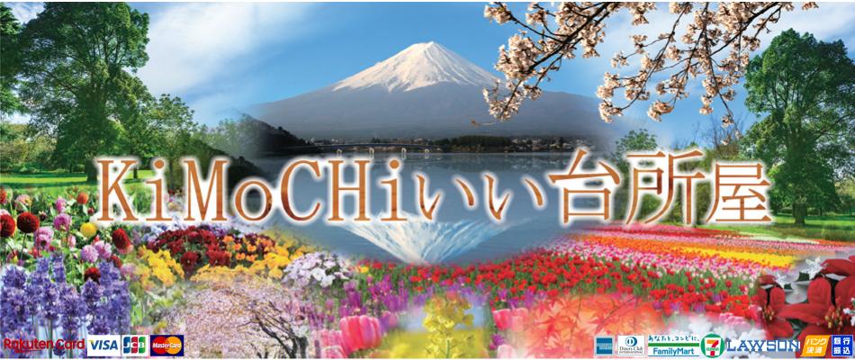 KiMoCHiいい台所屋:キッチン用品中心にインテリア・アウトドア用品を製造販売しています。