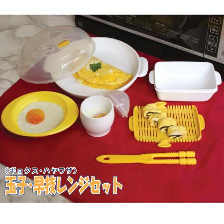 たまご料理 家族 新生活 簡単 お手頃 玉子 調理 大特価 たまご 卵 タマゴ 電子レンジ 早技レンジ5点セット おしゃれ 日本製 M-786 調理器 キッチン用品 安値 機能 送料無料 デザイン プラスチック