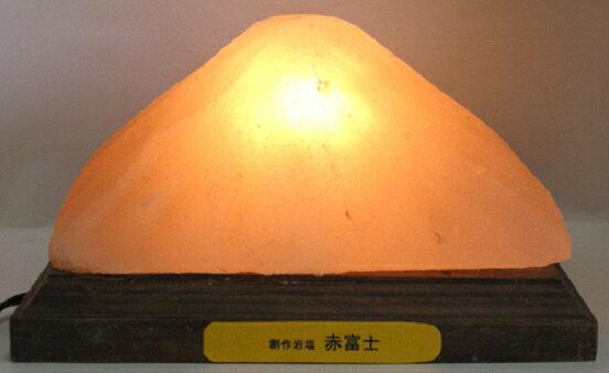 ★創作岩塩/赤富士ランプ(台座付)★パワースポットとしても知られる富士山をヒマラヤピンク岩塩でランプにしました!岩塩は熱を加えるとマイナスイオンを放出すると言われ、ほのかな明かりは、心を癒してくれます(^^♪受注生産で3日ほどかかります! 05P01Oct16
