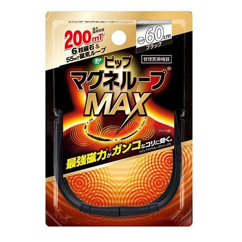 ピップ メール便 新入荷 流行 送料無料 当店限定販売 ブラック 60cm ピップマグネループMAX