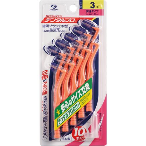 デンタルプロ 卸直営 L字型歯間ブラシ サイズ3 ランキングTOP10 10本入 S