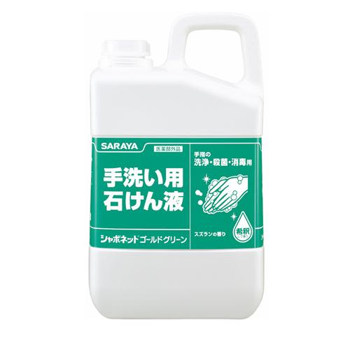 【送料無料】【ケース販売】シャボネットゴールドグリーン 3kg〔ケース入数 3〕