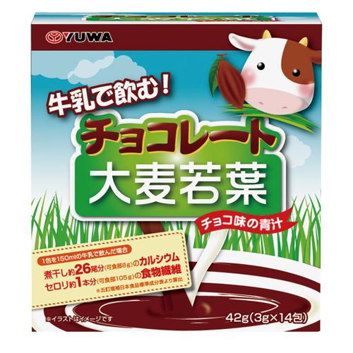【送料無料】【ケース販売】チョコレート大麦若葉 14包〔ケース入数 30〕
