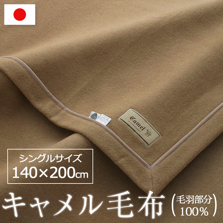 安心の日本製 こだわりのキャメル100% 最高級 天然素材 ぬくもり スピード対応 全国送料無料 シングル 140×200 四方ヘムレス 1.35kg ベージュ CASHMERE ブランケット 送料無料 日本製 安い 代引不可 暖かい ラクダ 軽い ジンペット 毛布 キャメル100% キャメル毛布 山甚物産 最高級天然素材 らくだ CAMEL なめらか