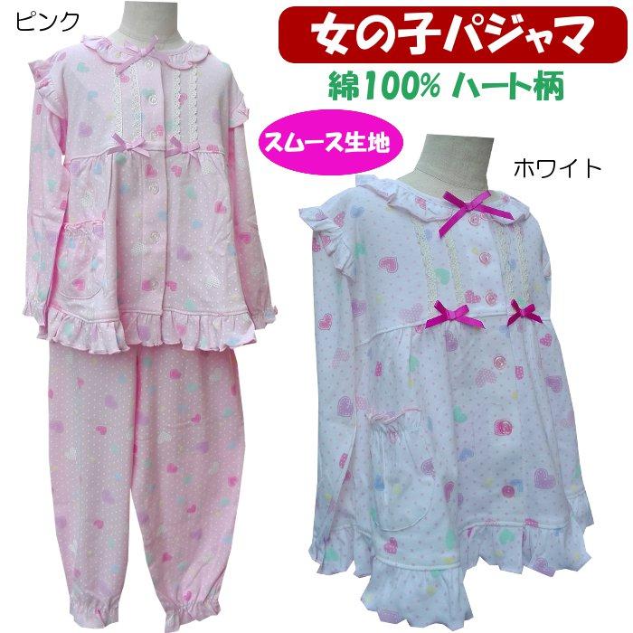 98725850246be5 楽天市場】子どもパジャマ 女の子パジャマ ハート柄 オールシーズン 綿 ...