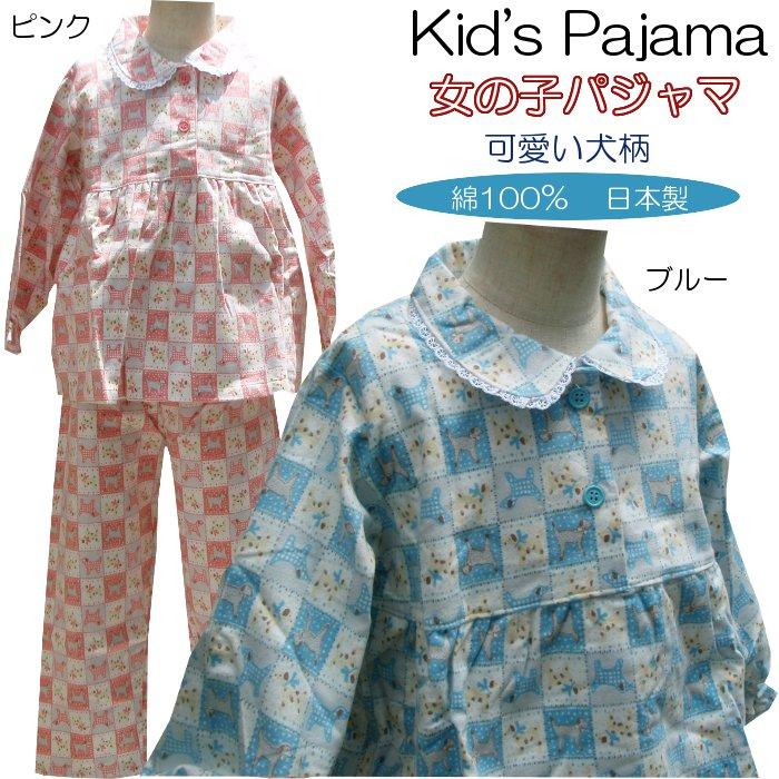 f7ee41bf077ffc 子どもパジャマ綿100%イヌ柄かわいいキッズパジャマ女の子90~110cm日本製