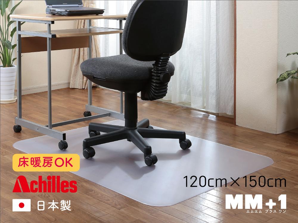高品質 チェアマット 120cmx150cm