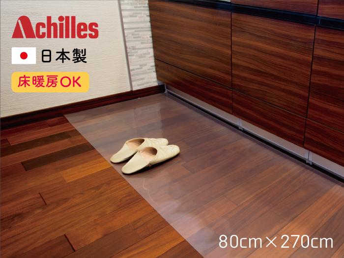 高品質 キッチンフロアマット 80cmx270cm