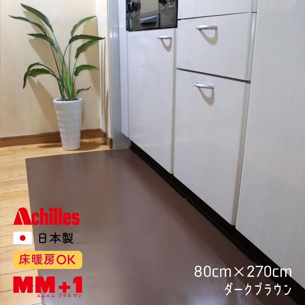 高品質 本革調       キッチンフロアマット 80cmx270cm