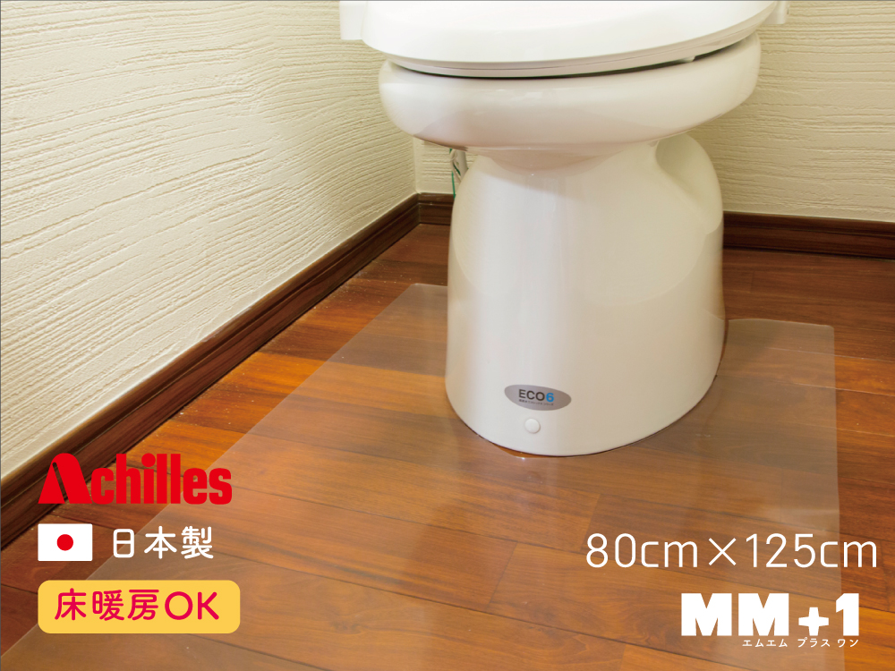 高品質 トイレマット 80cmx125cm