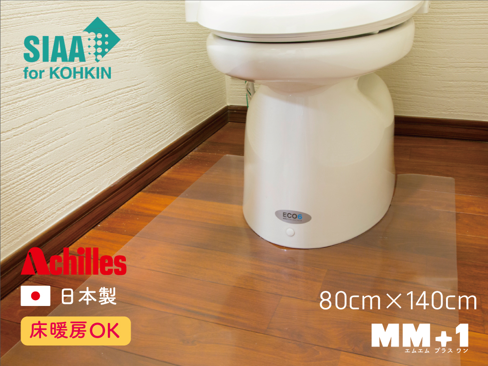 高品質 抗菌トイレマット 80cmx140cm