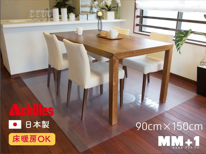 高品質 ダイニングテーブル下保護マット 90cmx150cm