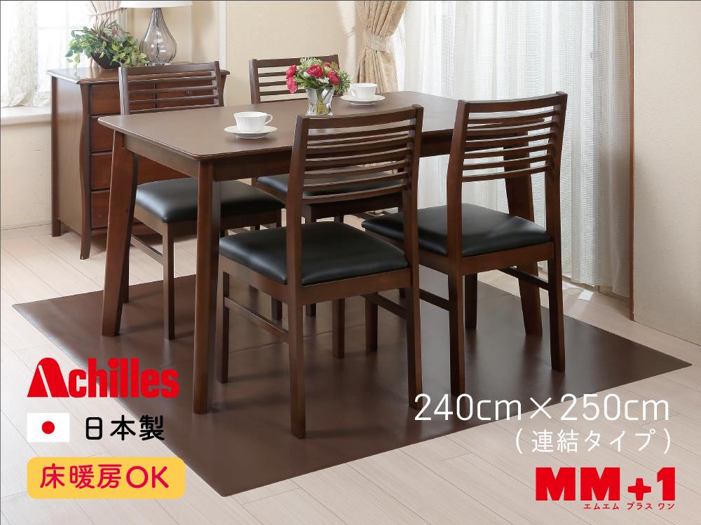 高品質 本革調       ダイニングテーブル下保護マット 240cmx250cm