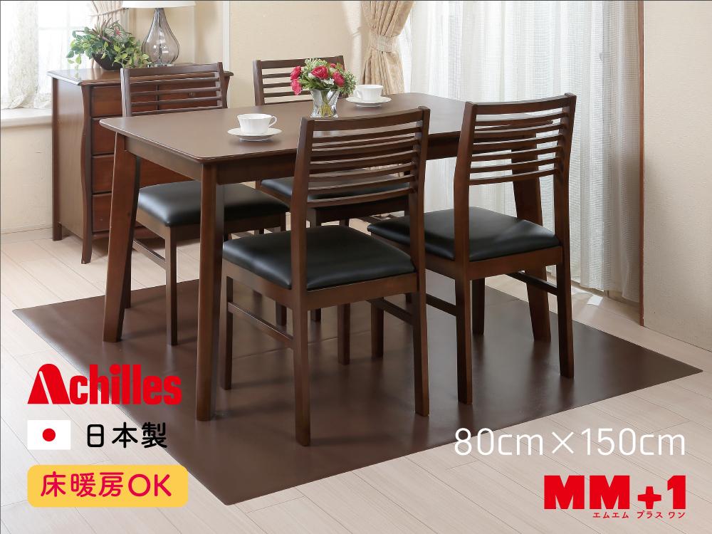 高品質 本革調       ダイニングテーブル下保護マット 80cmx150cm