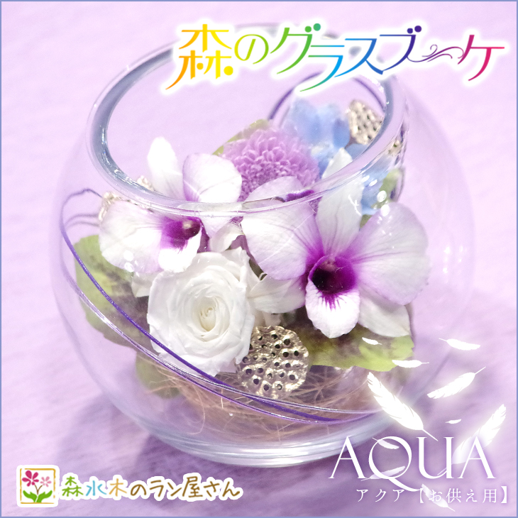 Morimizuki rakuten global market beyond the preserved sympathy beyond the preserved sympathy for forest glass bouquet aqua both flower is your altars latest gift flowers as a buddhist sympathy flowers permanently negle Images