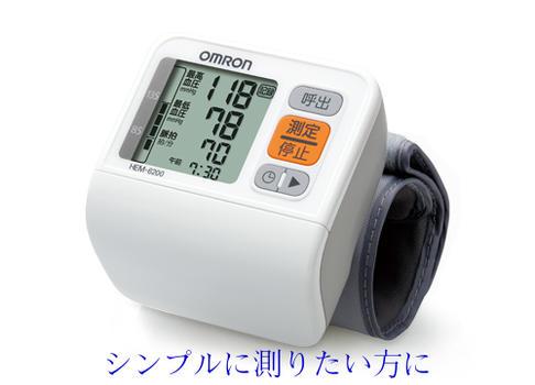 【送料無料】オムロンデジタル自動血圧計 HEM-6200 手首式【簡単操作血圧計】【手首式血圧計】
