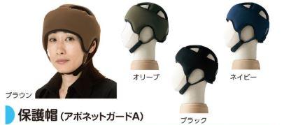 保護帽 アボネットガードAタイプ 2072 (特殊衣料)【転倒防止】【頭部保護】【帽子】【保護帽】