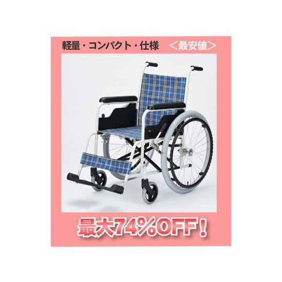 【送料無料】自走式アルミ製車いすTK-10  軽量車椅子 ホワイトフレーム日進医療器