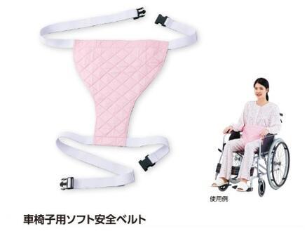車椅子用の安全ベルトでございます 車椅子用ソフト安全ベルトKW00011 70%OFFアウトレット ピンク 車いすベルト 海外輸入 車椅子関連商品