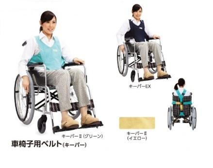 車椅子用ベルト(キーパー) (綿100%(デニム)) キーパーEX(SR-50)【デニム素材】【車椅子関連商品】【車いす用安全ベルト】【車いす】【車椅子ずれ落ち防止】, ナゼシ:2131489a --- sunward.msk.ru